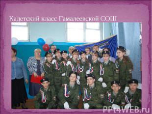 Кадетский класс Гамалеевской СОШ