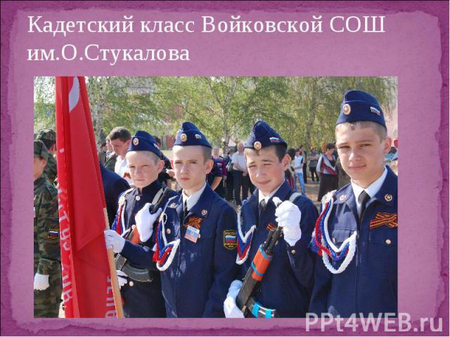 Кадетский класс Войковской СОШ им.О.Стукалова