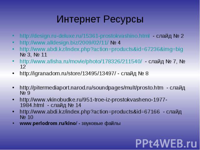 http://design.ru-deluxe.ru/15361-prostokvashino.html - слайд № 2 http://design.ru-deluxe.ru/15361-prostokvashino.html - слайд № 2 http://www.alldesign.biz/2009/02/11/ № 4 http://www.abdi.kz/index.php?action=products&id=67236&img=big № 3, № 1…