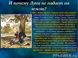 И почему Луна не падает на землю? В 1687г. Исаак Ньютон впервые нашел обоснованн