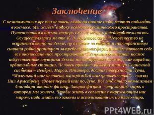 Заключение С незапамятных времен человек, глядя на ночное небо, мечтал побывать