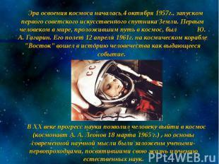 Эра освоения космоса началась 4 октября 1957г., запуском первого советского иску