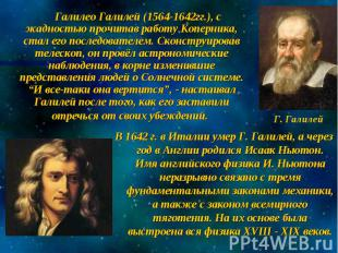 Галилео Галилей (1564-1642гг.), с жадностью прочитав работу Коперника, стал его