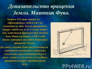 Доказательство вращения Земли. Маятник Фуко. Хотя в XIX веке никто из образованн