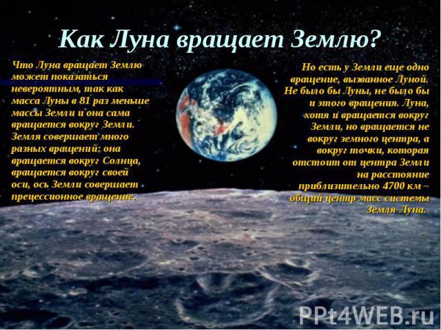 Как Луна вращает Землю? Что Луна вращает Землю может показаться невероятным, так как масса Луны в 81 раз меньше массы Земли и она сама вращается вокруг Земли. Земля совершает много разных вращений: она вращается вокруг Солнца, вращается вокруг своей…