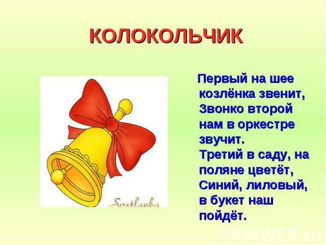 Первый на шее козлёнка звенит, Звонко второй нам в оркестре звучит. Третий в саду, на поляне цветёт, Синий, лиловый, в букет наш пойдёт. Первый на шее козлёнка звенит, Звонко второй нам в оркестре звучит. Третий в саду, на поляне цветёт, Синий, лило…