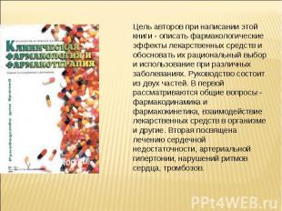 Цель авторов при написании этой книги - описать фармакологические эффекты лекарс
