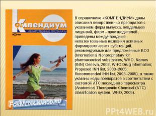 В справочнике «КОМПЕНДИУМ» даны описания лекарственных препаратов с указанием фо