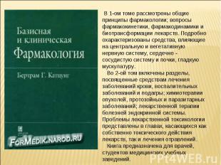 В 1-ом томе рассмотрены общие принципы фармакологии; вопросы фармакокинетики, ф