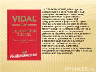 СПРАВОЧНИК ВИДАЛЬ содержит информацию о 3038 лекарственных препарат