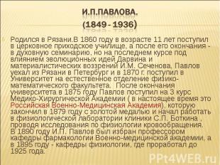 Родился в Рязани.В 1860 году в возрасте 11 лет поступил в церковное приходское у
