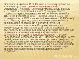 Основное внимание И.П. Павлов сконцентрировал на изучении проблем физиологии пищ