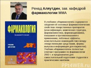 Ренад Аляутдин, зав. кафедрой фармакологии ММА В учебнике «Фармакология» содержа