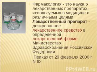Фармакология - это наука о лекарственных препаратах, используемых в медицине с р