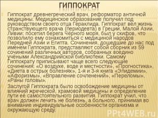 Гиппократ древнегреческий врач, реформатор античной медицины. Медицинское образо