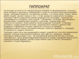 Он исходил из мысли об определяющем влиянии на формирование телесных (конституци