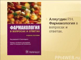 Аляутдин Р.Н. Фармакология в вопросах и ответах. Аляутдин Р.Н. Фармакология в во