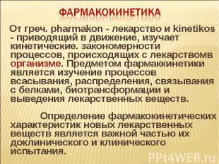 От греч. pharmakon - лекарство и kinetikos - приводящий в движение, изучает кине
