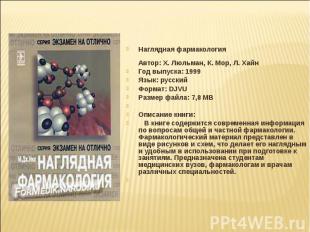 Наглядная фармакологияАвтор: Х. Люльман, К. Мор, Л. ХайнНаглядная фармакологияАв