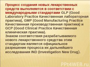 Процесс создания новых лекарственных средств выполняется в соответствии с междун