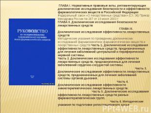 ГЛАВА I. Нормативные правовые акты, регламентирующие доклинические исследования