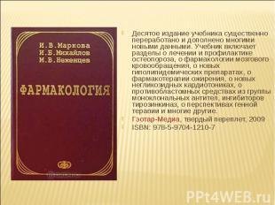 Десятое издание учебника существенно переработано и дополнено многими новыми дан