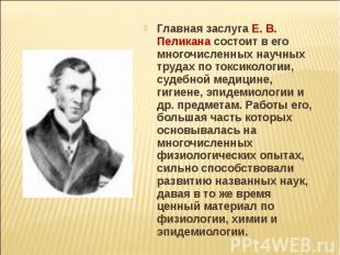 Главная заслуга Е. В. Пеликана состоит в его многочисленных научных трудах по то