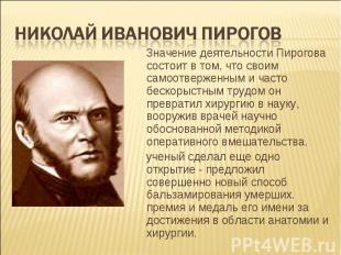 Значение деятельности Пирогова состоит в том, что своим самоотверженным и часто