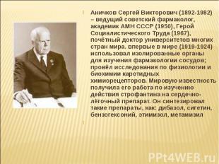 Аничков Сергей Викторович (1892-1982) – ведущий советский фармаколог, академик А