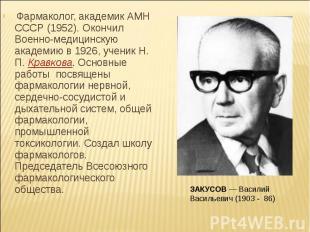 Фармаколог, академик АМН СССР (1952). Окончил Военно-медицинскую академию в 1926