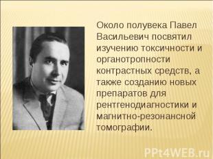 Около полувека Павел Васильевич посвятил изучению токсичности и органотропности