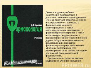 Девятое издание учебника существенно переработано и дополнено многими новыми дан