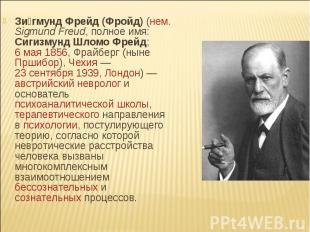 Зигмунд Фрейд (Фройд) (нем. Sigmund Freud, полное имя: Сигизмунд Шломо Фрейд; 6