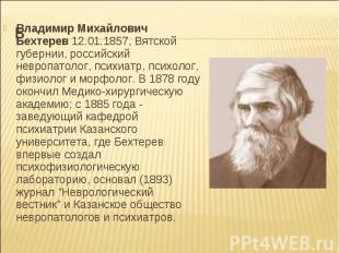 Владимир Михайлович Бехтерев 12.01.1857, Вятской губернии, российский невропатол