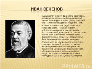 выдающийся русский физиолог и мыслитель-материалист, создатель физиологической ш