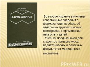 Во второе издание включены современные сведения о фармакологии вообще, об отдел