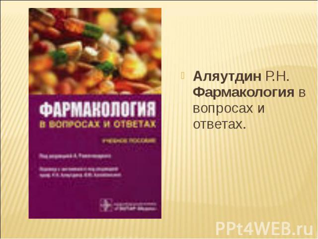 Аляутдин Р.Н. Фармакология в вопросах и ответах. Аляутдин Р.Н. Фармакология в вопросах и ответах.
