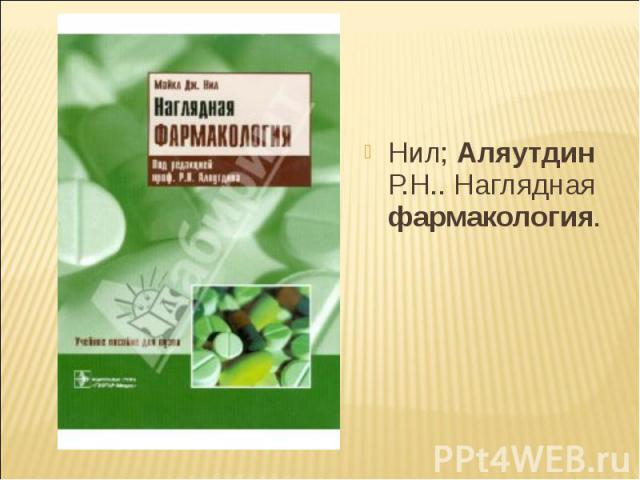 Нил; Аляутдин Р.Н.. Наглядная фармакология