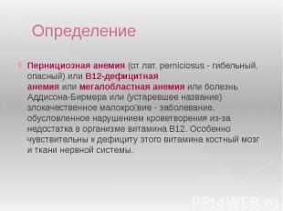 Определение Пернициозная анемия(от лат. perniciosus - гибельный, опасный)