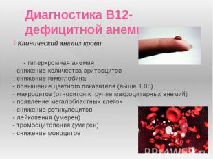 Диагностика В12-дефицитной анемии: Клинический анализ крови - гиперх