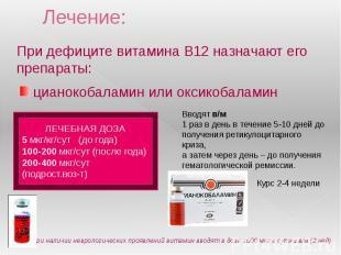 Лечение: При дефиците витамина В12 назначают его препараты: цианокобаламин или о
