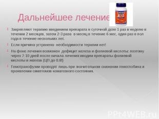 Дальнейшее лечение: Закрепляют терапию введением препарата в суточной дозе 1 раз