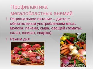 Профилактика мегалобластных анемий Рациональное питание – диета с обязательным у