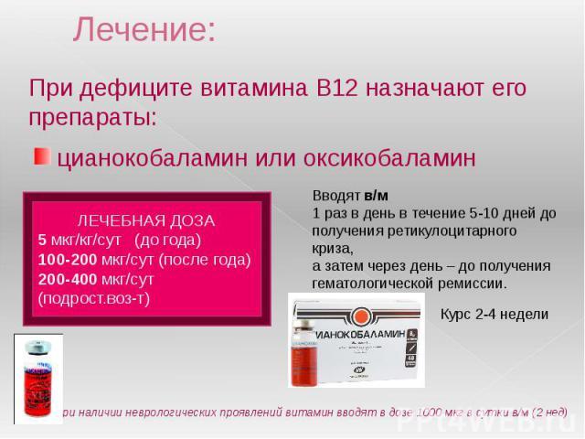 Лечение: При дефиците витамина В12 назначают его препараты: цианокобаламин или оксикобаламин