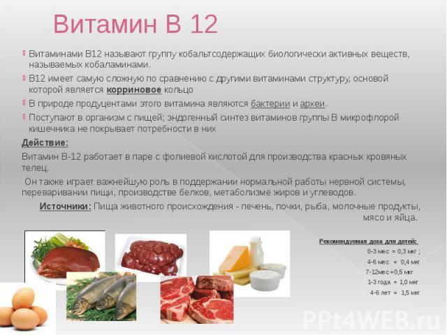 Витамин В 12 ВитаминамиB12называют группукобальтсодержащихбиологически активных веществ, называемыхкобаламинами. B12имеет самую сложную по сравнению с другими витаминами структуру, основой которой являетсяко…