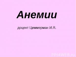 Анемии доцент Циммерман И.Я.