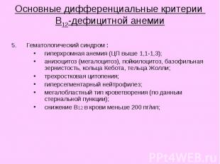 Гематологический синдром : Гематологический синдром : гиперхромная анемия (ЦП вы