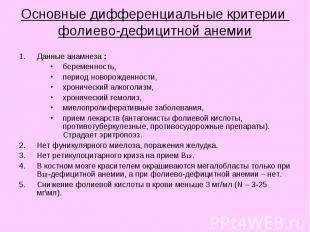 Основные дифференциальные критерии фолиево-дефицитной анемии Данные анамнеза : б
