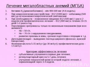 Лечение мегалобластных анемий (МГБА) Витамин В12 (цианокобаламин) – в/м 400-500