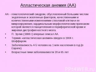 Апластическая анемия (АА) АА – гематологический синдром, обусловленный большим ч